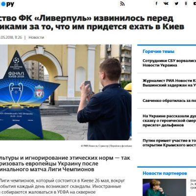 """Манипулация: Ръководството на ФК """"Ливърпул"""" се извинило пред феновете си, че ще трябва да отидат до Киев"""