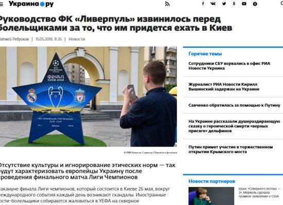 Manipulación: La dirigencia del Liverpool F.C. pidió disculpas a sus aficionados por el partido final en Kyiv