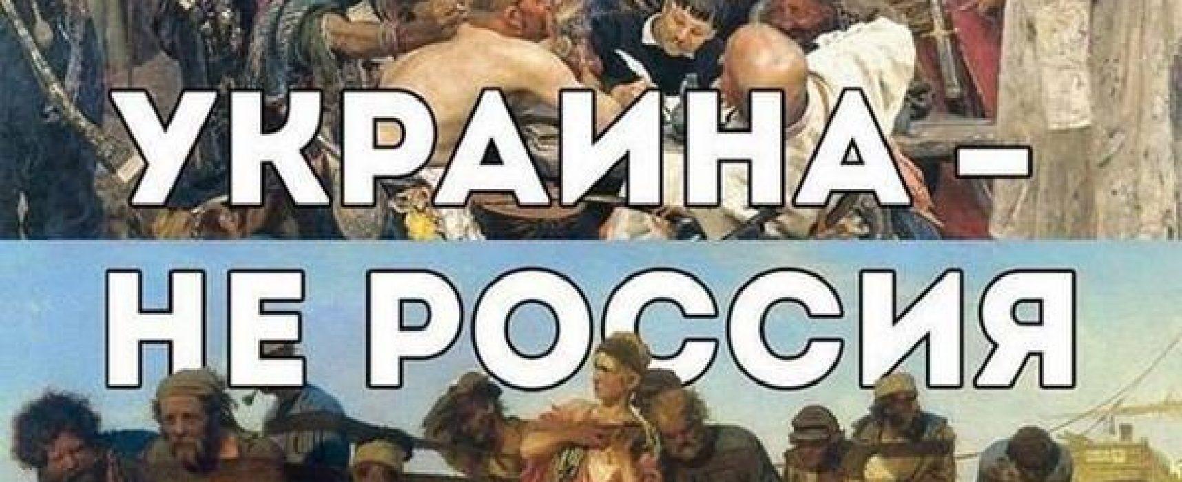 Живе й мертве, тобто Україна й Росія