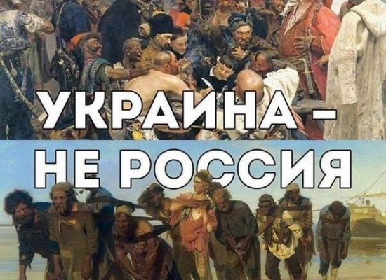Живое и мертвое, то есть Украина и Россия