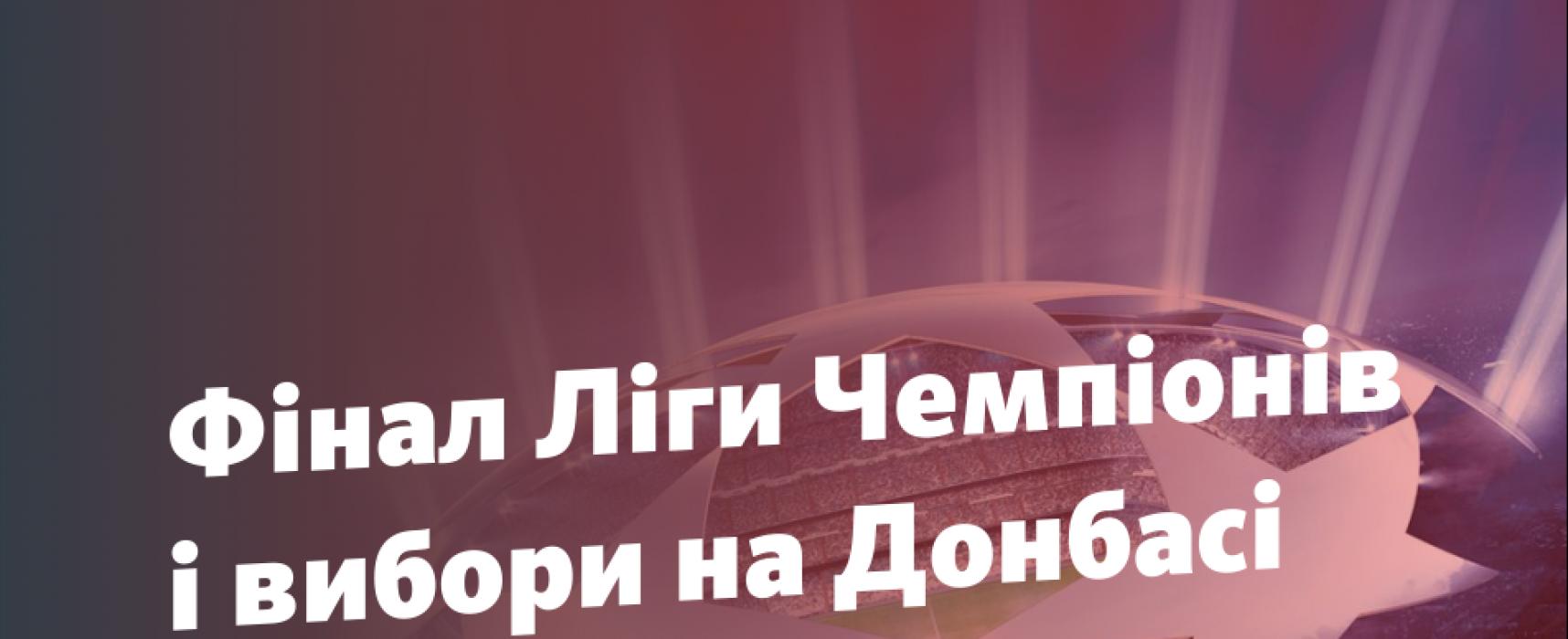 """""""Фінал Ліги Чемпіонів і вибори на Донбасі""""- StopFake.org"""