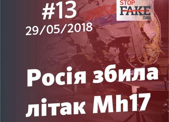 """""""Росія збила літак MH17"""" – StopFake.org"""