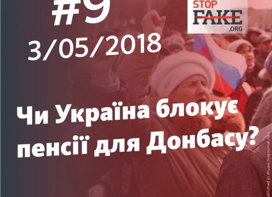 Чи Україна блокує пенсії для Донбасу? – StopFake.org
