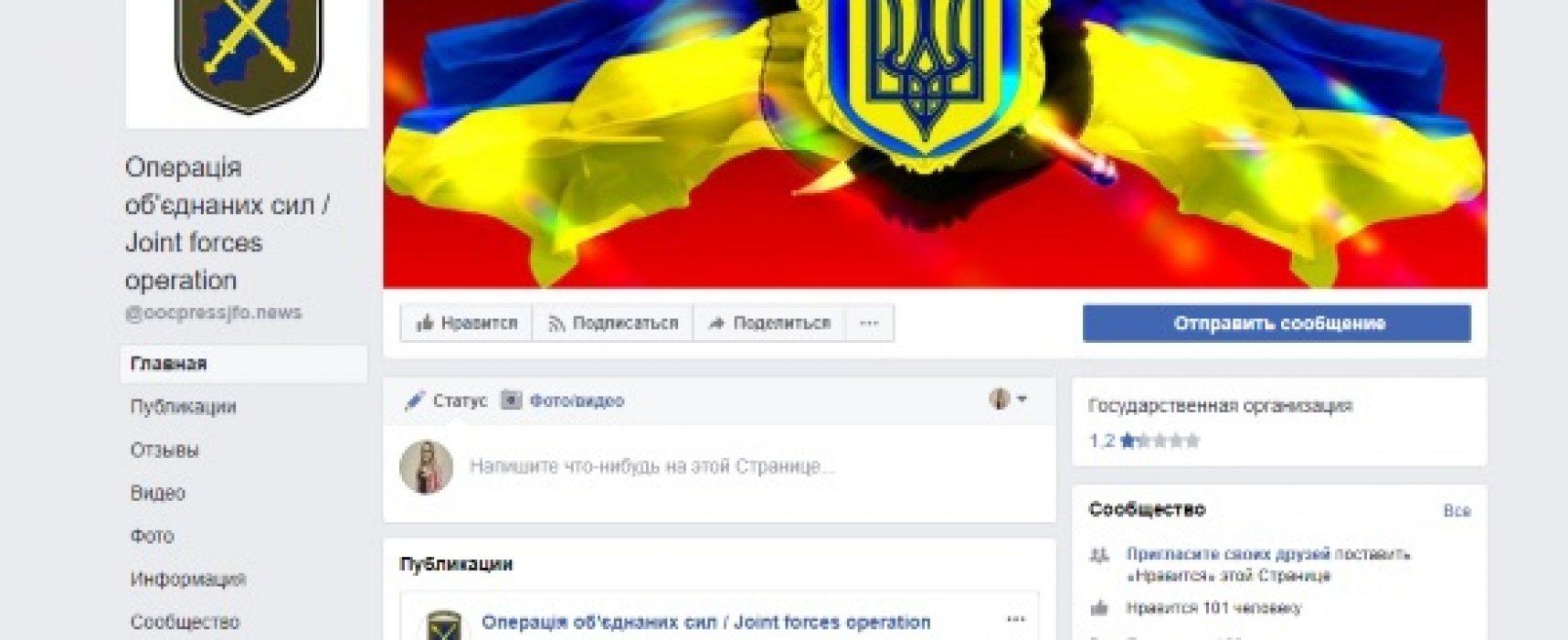 Във Facebook са създали фейкова страница на Операцията на обединените сили