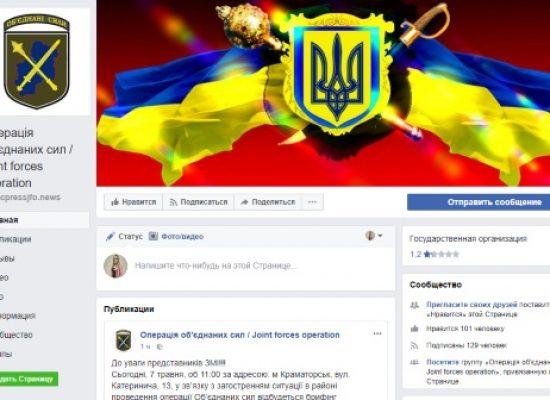 У Facebook створили фейкову сторінку Операції об'єднаних сил