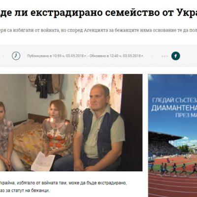 Фейкове и манипулации в материала на БНР за екстрадирането на украинско семейство от България