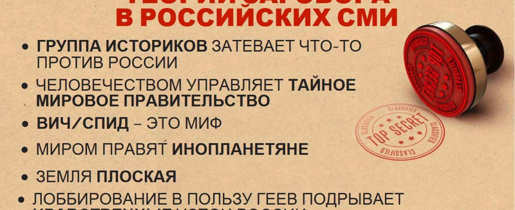 Всички са срещу Русия: конспиративните теории в руските медии