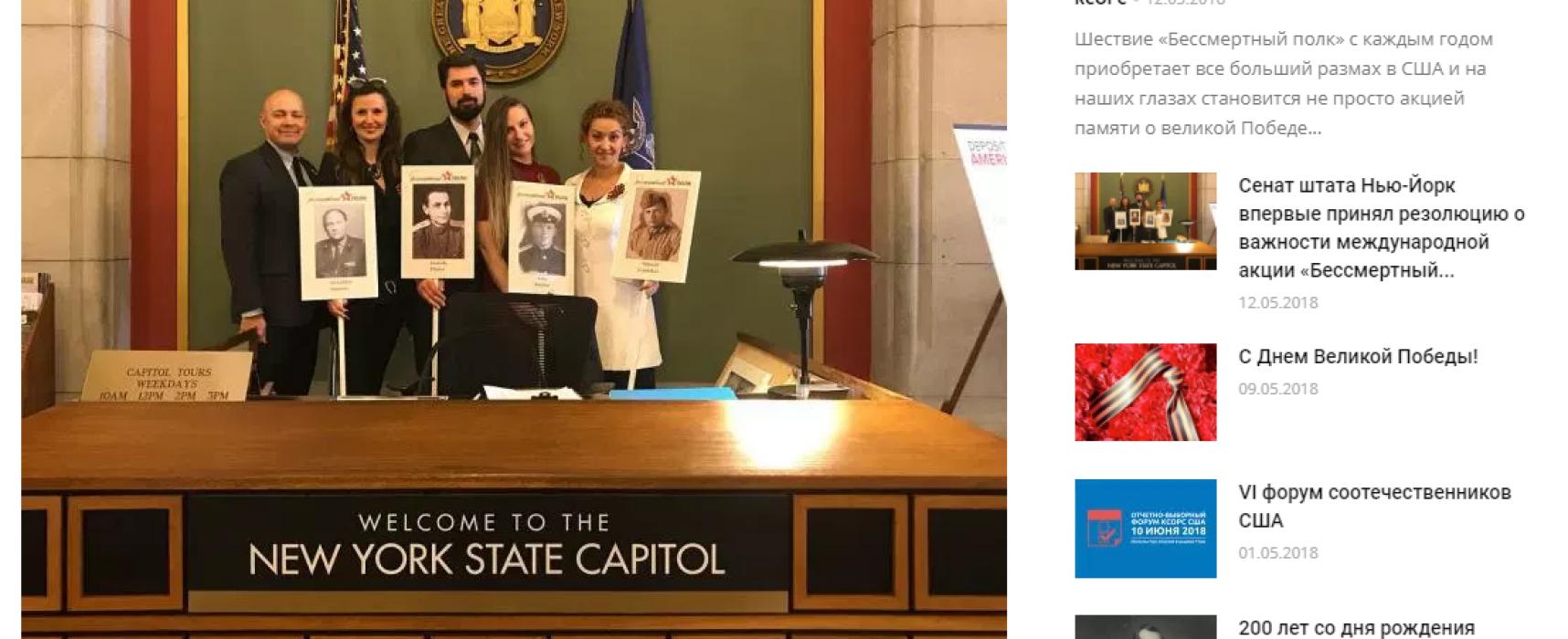 New York State Senate welcomes Russian propagandists