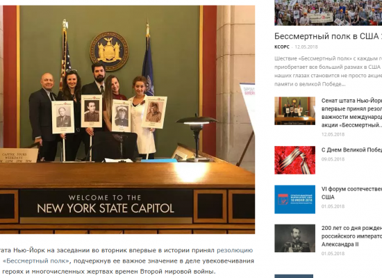 New York State Senate welcomes Russian propagandists
