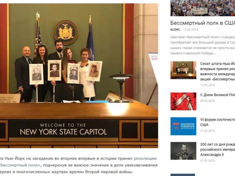Senat stanu Nowy Jork wita rosyjskich propagandystów