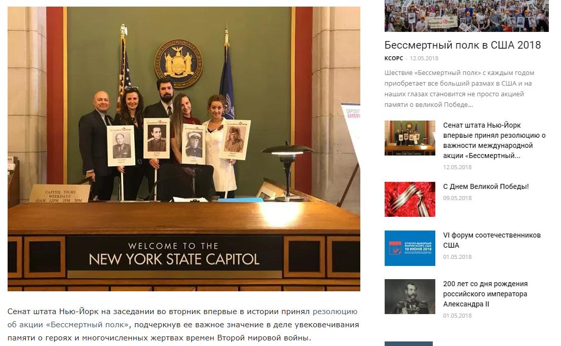 New York State Senate welcomes Russian propagandists | StopFake