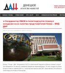 Скриншот сайта Донецкое Агентство Новостей