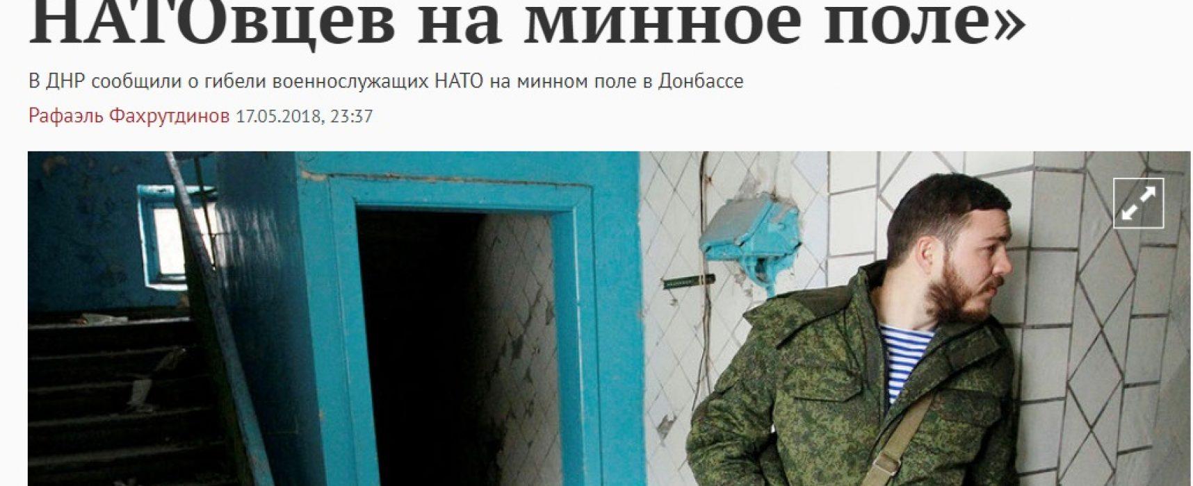 Фейк: Военнослужещи от НАТО загинали в Донбас