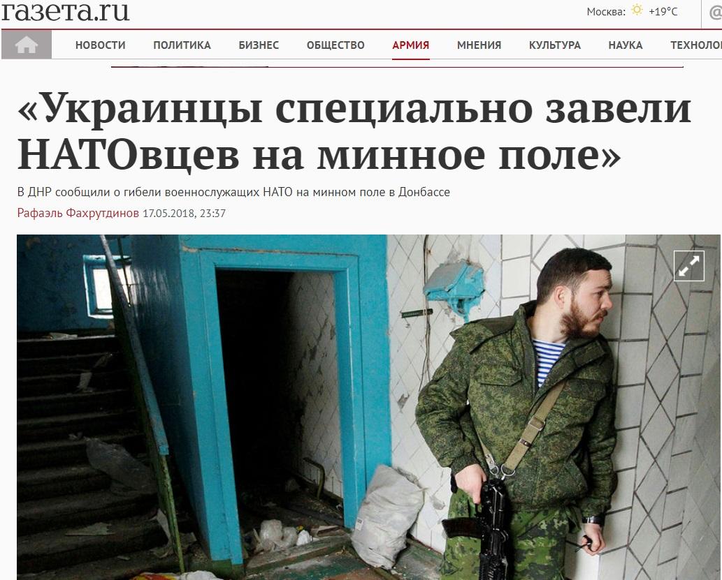 La propagande - Page 38 Skrinshot-sai-ta-Gazeta.ru_