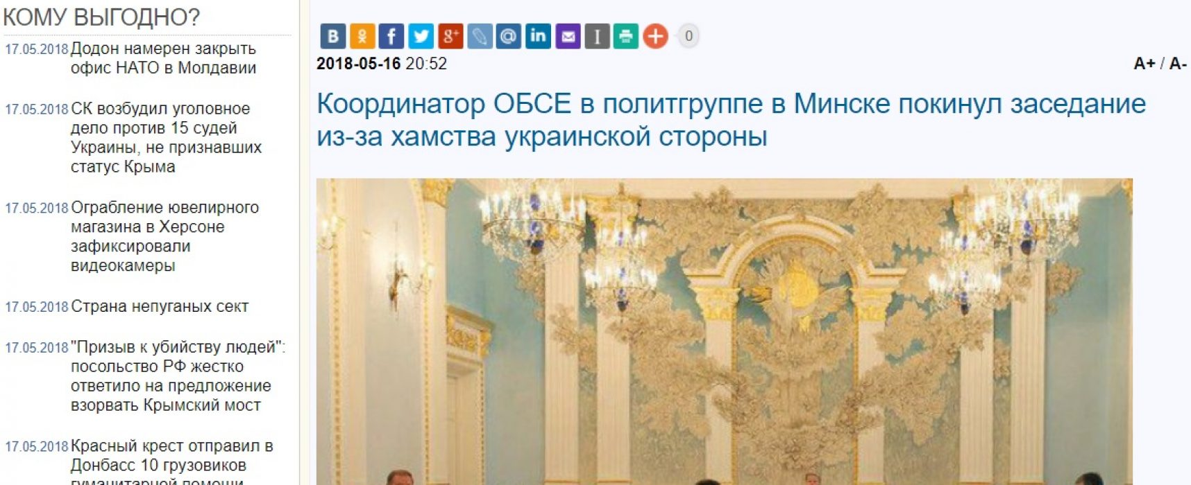 Фейк: Координаторът на ОССЕ напуснал заседанието в Минск заради заплахите на киевските политици