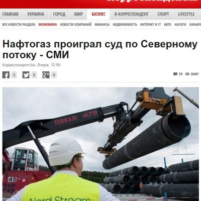 Fake: Naftogaz a perdu au tribunal contre Gazprom