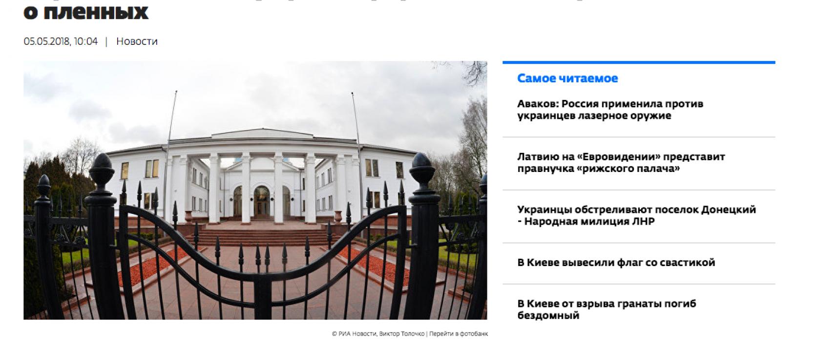 """Фейк: Киев проваля преговорите за обмен на военнопленници с """"ЛДНР"""""""