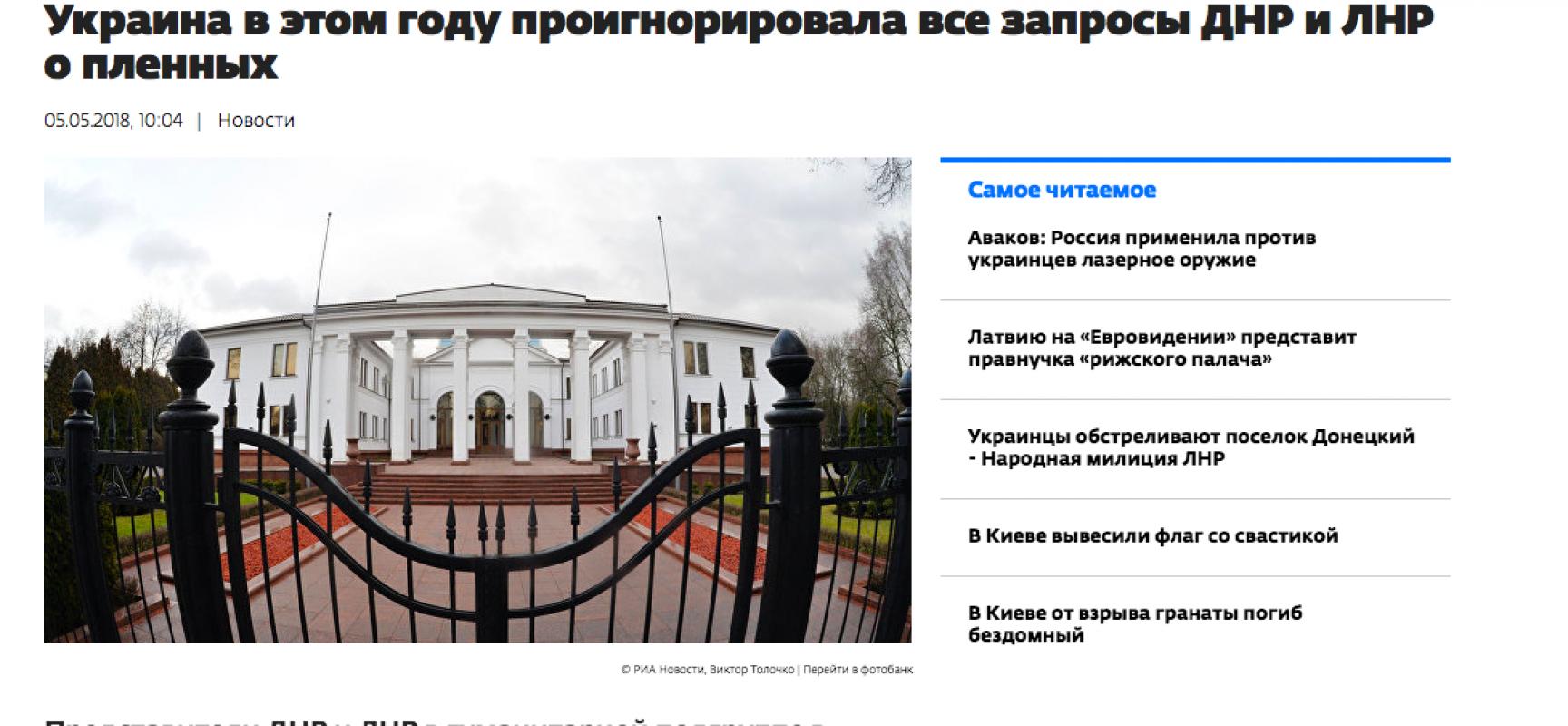 """Fake: Kiev ha annullato i negoziati sullo scambio dei prigionieri di guerra con """"LDNR""""."""