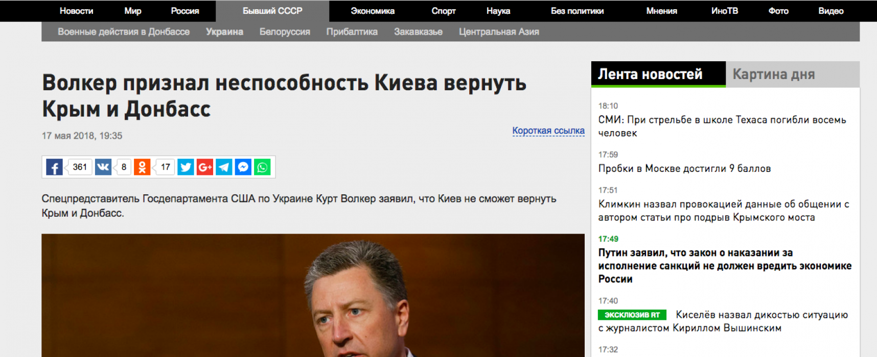 Fake: Kurt Volker Acknowledges Ukraine Unable to Return Crimea and Donbas