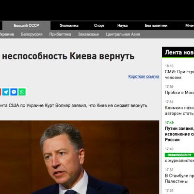 Фейк: Волкер признал неспособность Киева вернуть Крым и Донбасс