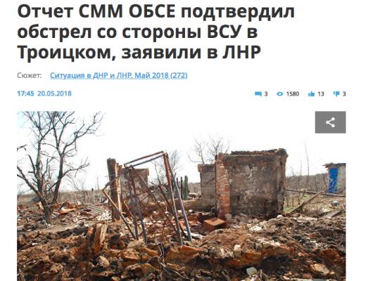 Fake: Kijów ostrzelał Trojićke w obwodzie ługańskim