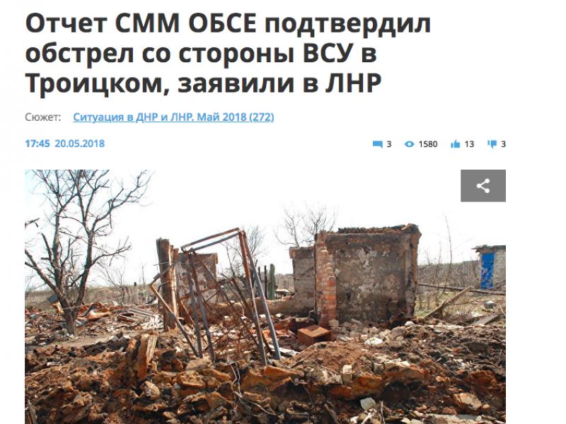 Фейк: Киев обстрелял поселок Троицкое на Луганщине