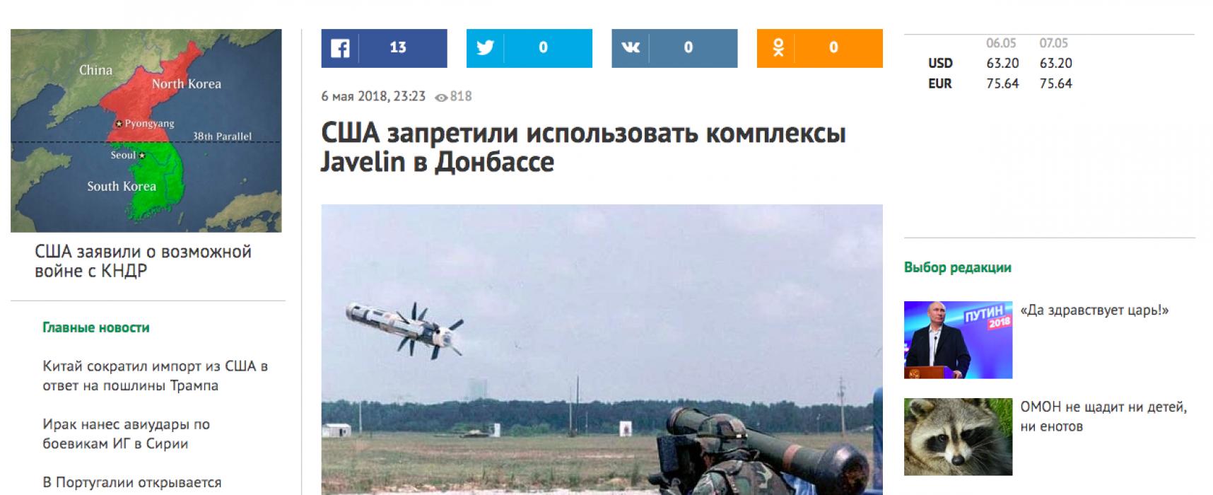 Маніпуляція: США заборонили Києву використовувати на Донбасі нове озброєння