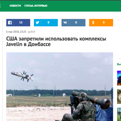Манипулация: САЩ забранили на Украйна да използва Javelin в Донбас (обновена)