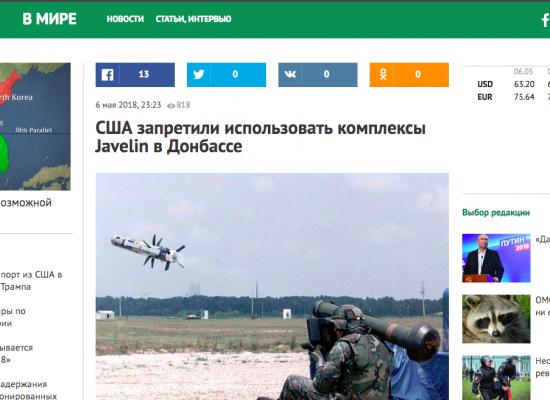 Манипуляция: США запретил Киеву использовать на Донбассе новое вооружение