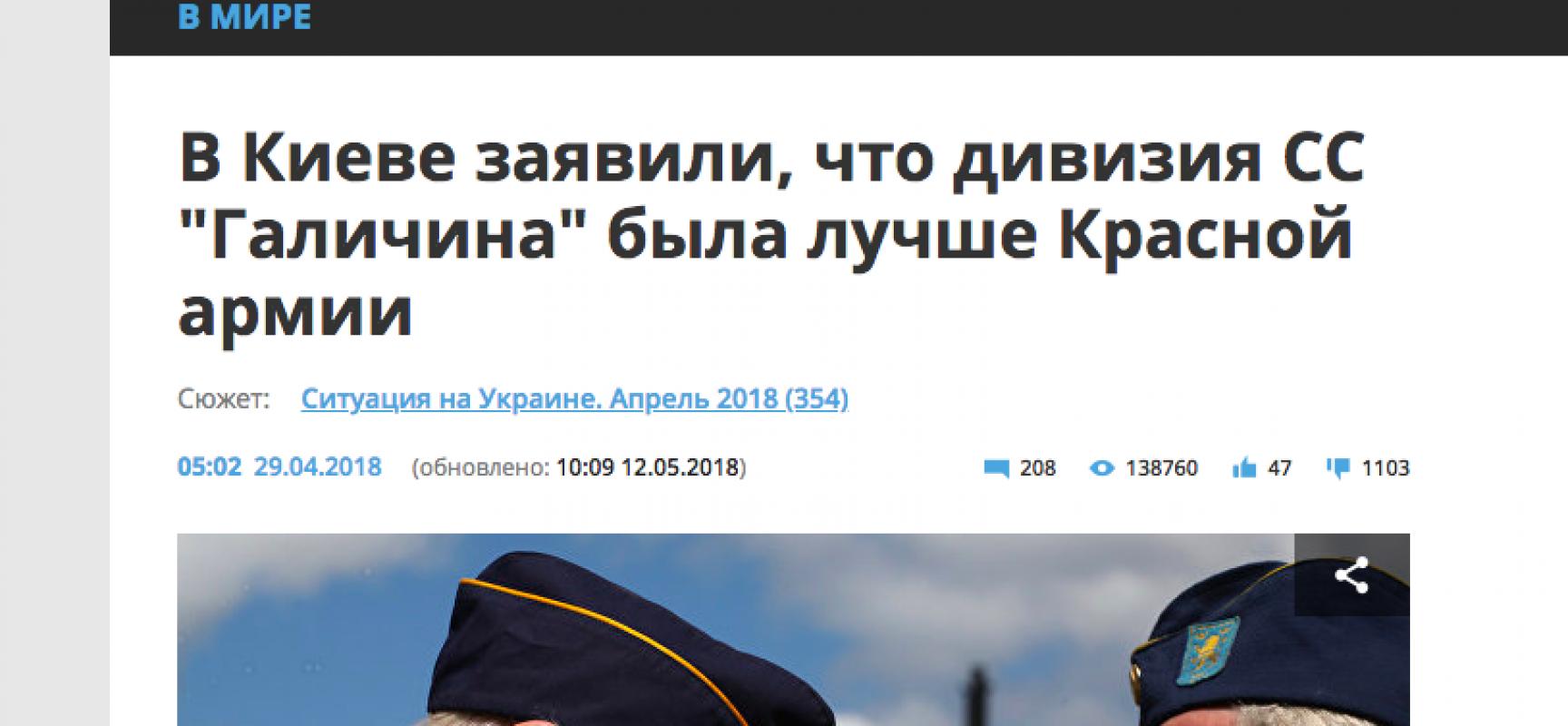 Фейк: в Україні  – розквіт фашизму і нацизму