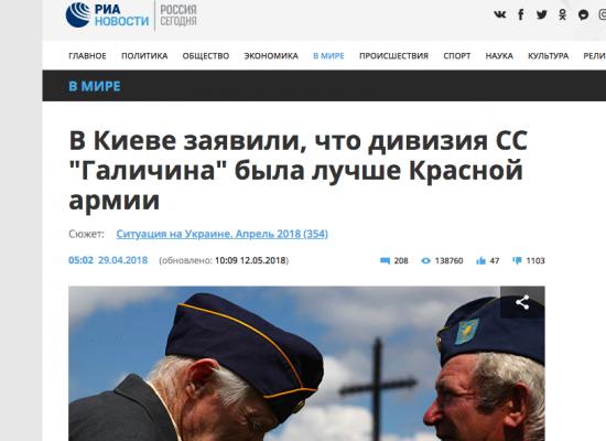 Фейк: в Украине расцвет фашизма и нацизма