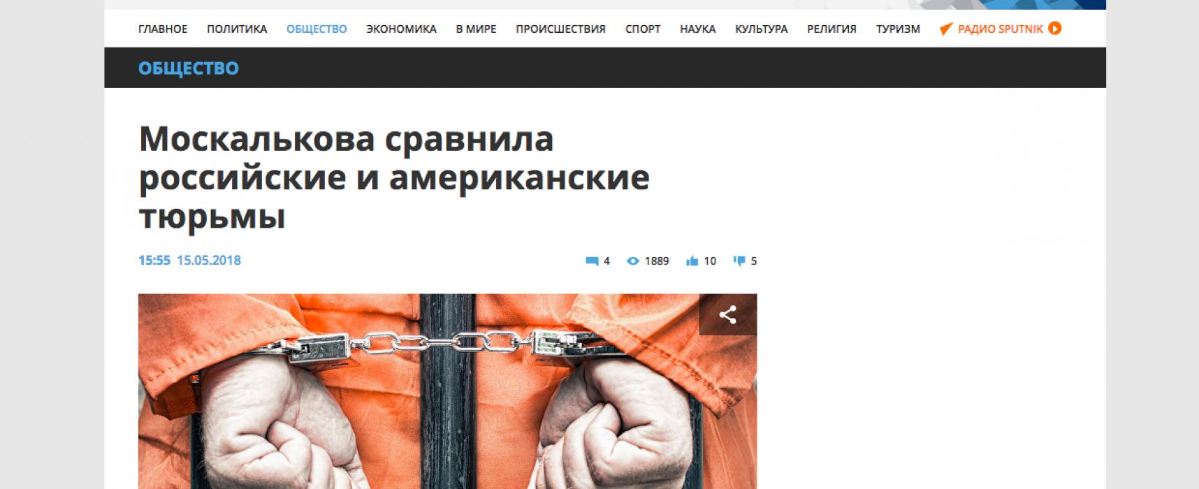 Пытки и постоянное давление: почему российские тюрьмы –   не «курорт»