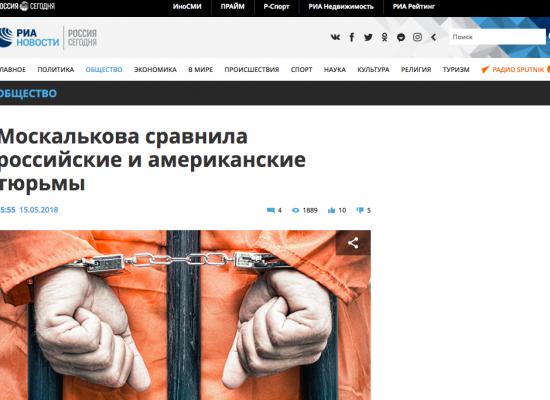 Катування й постійний тиск: чому російські в'язниці – не «курорт»
