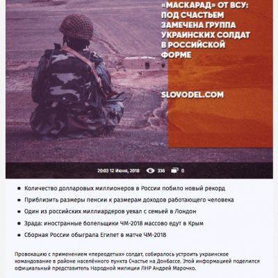Fake: Na Donbase byli viděni ukrajinští vojáci v ruských vojenských uniformách