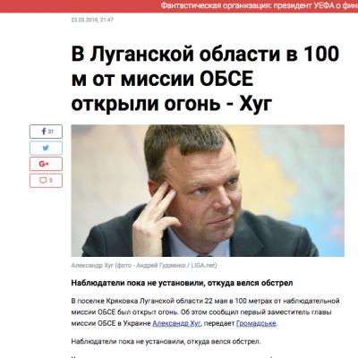 Fake: Le Forze Armate ucraine hanno bombardato una pattuglia dell'OSCE vicino al villaggio di Kryakovka