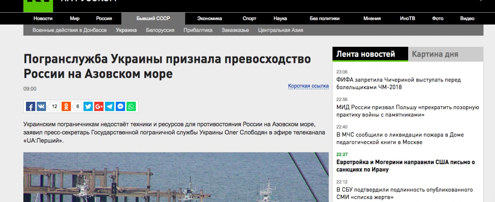 Маніпуляція: Держприкордонслужба України безсила в Азовському морі