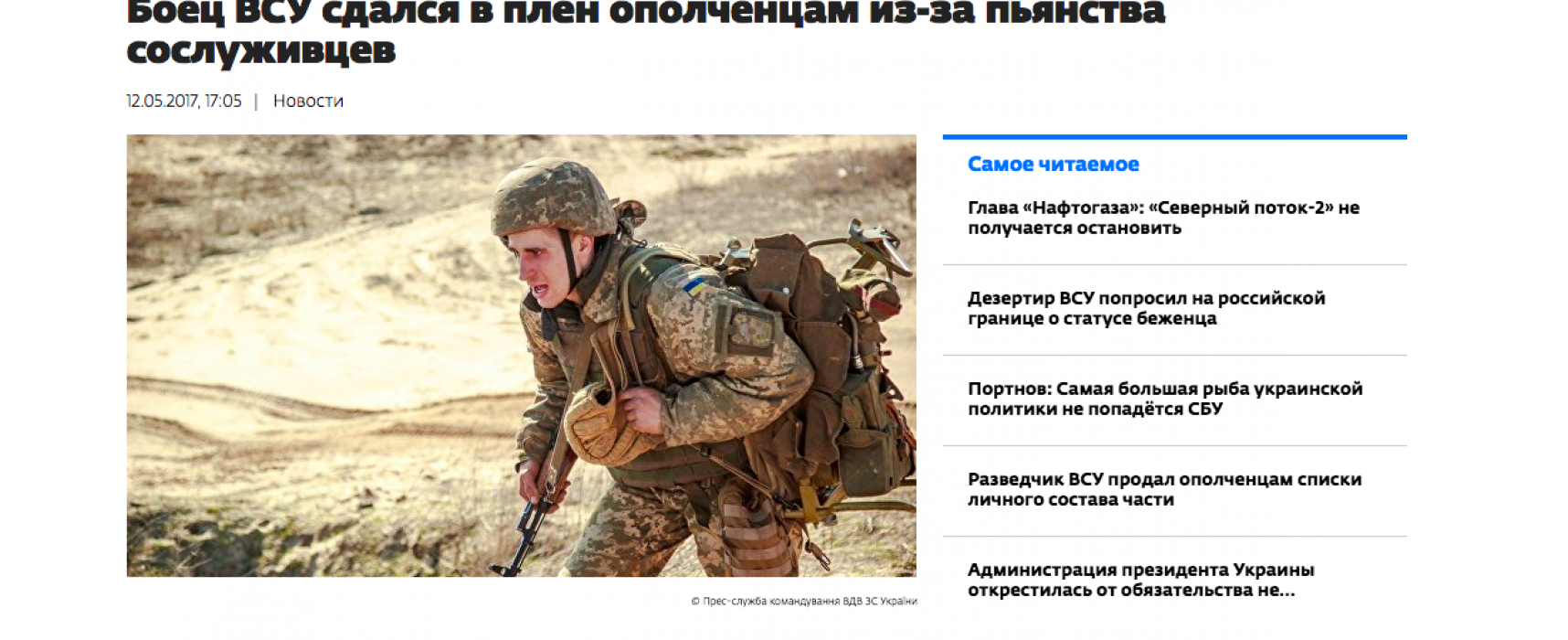 Fake: Ukrainian Soldier Willingly Joins Separatists