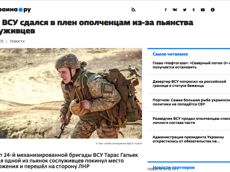 Fake: Il militare ucraino Taras Gapyak diserta volontariamente