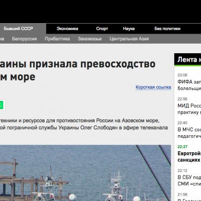 Manipolazione: Il Servizio di Frontiera Statale dell'Ucraina è impotente nel Mar di Azov
