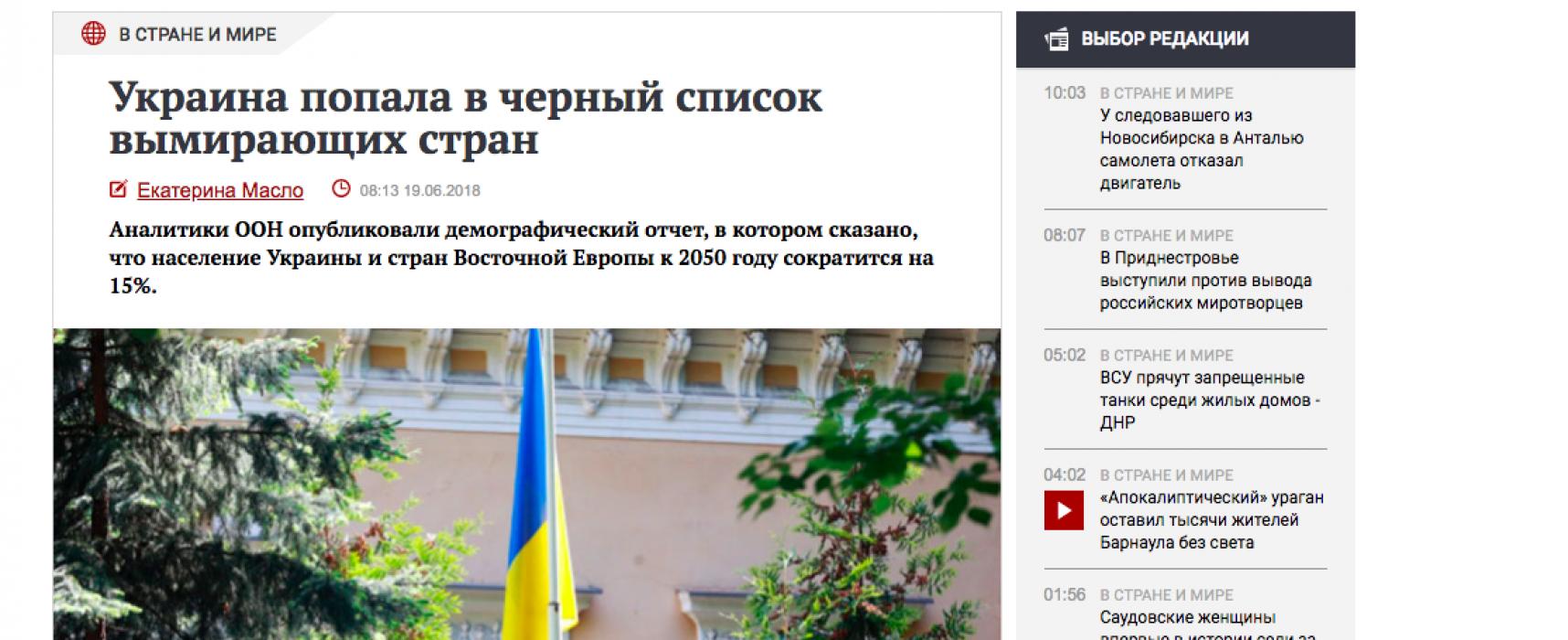 """Manipulacija: Ukrajina """"na crnoj"""" listi ugroženih zemalja po brzini opadanja broja stanovnika"""