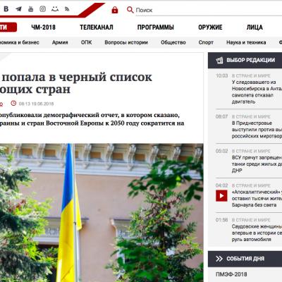 """Manipulacja: Ukraina """"na czarnej liście"""" wymierających krajów"""
