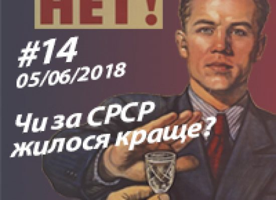 Чи за СРСР жилося краще? – StopFake.org