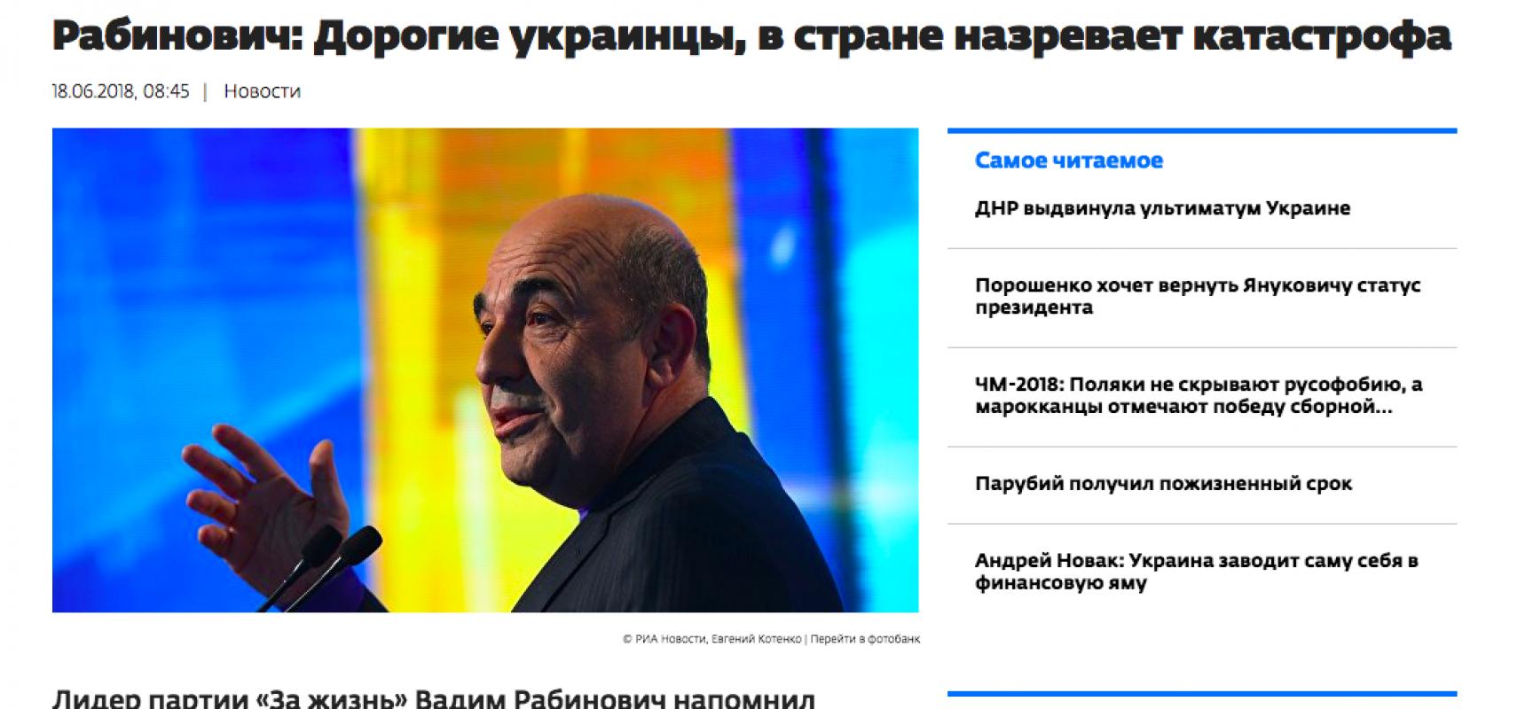 Fake: L'Ucraina è in attesa del default
