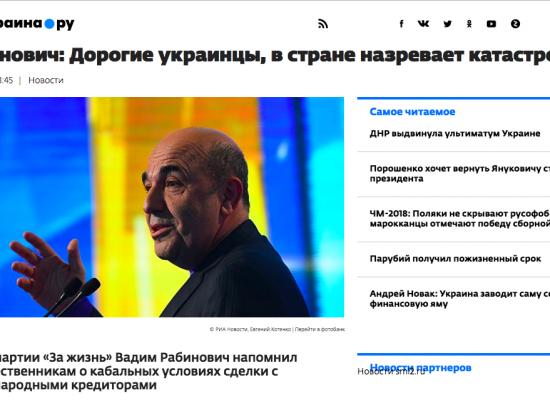 Фейк: Украину ждет «экономическая катастрофа»