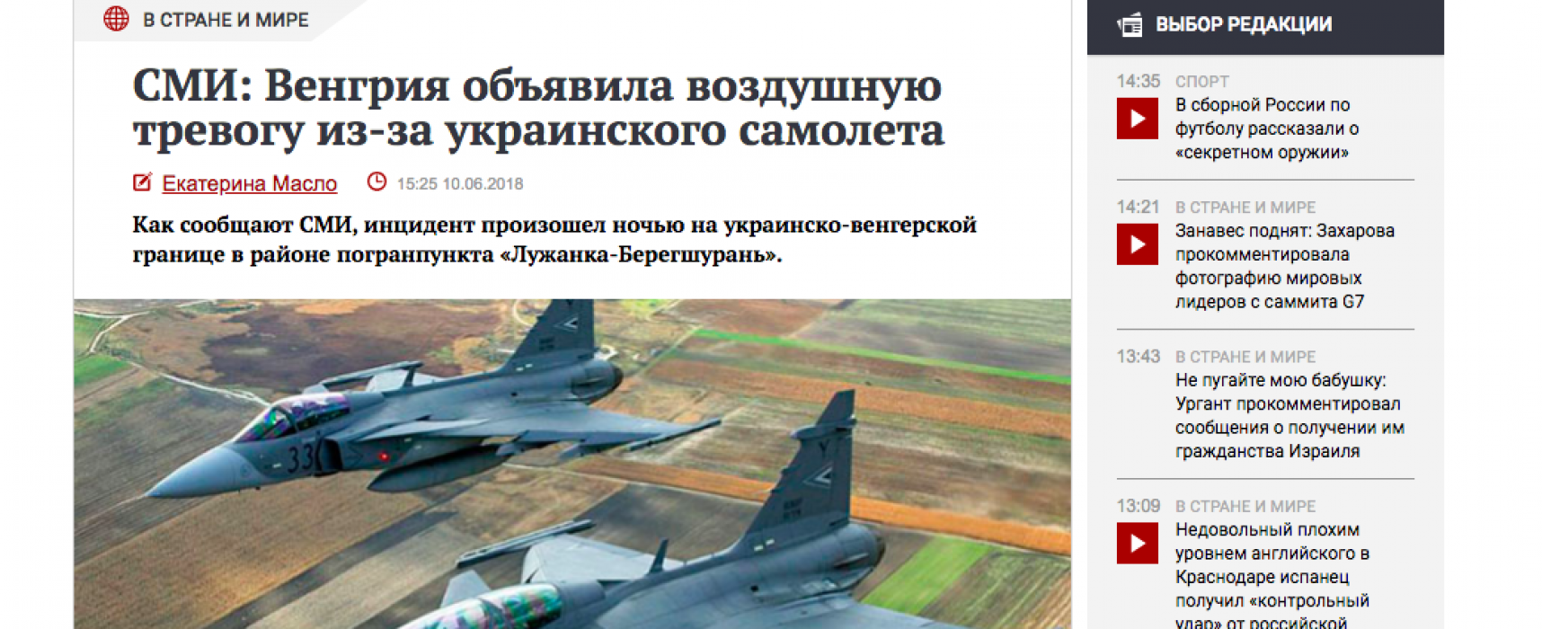 Lažna vest : Mađarska nameravala da obori ukrajinski avion