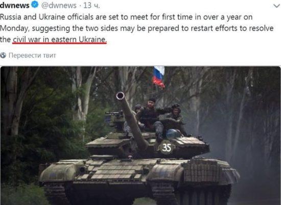 Deutsche Welle извинилась за слова о «гражданской войне» в Украине