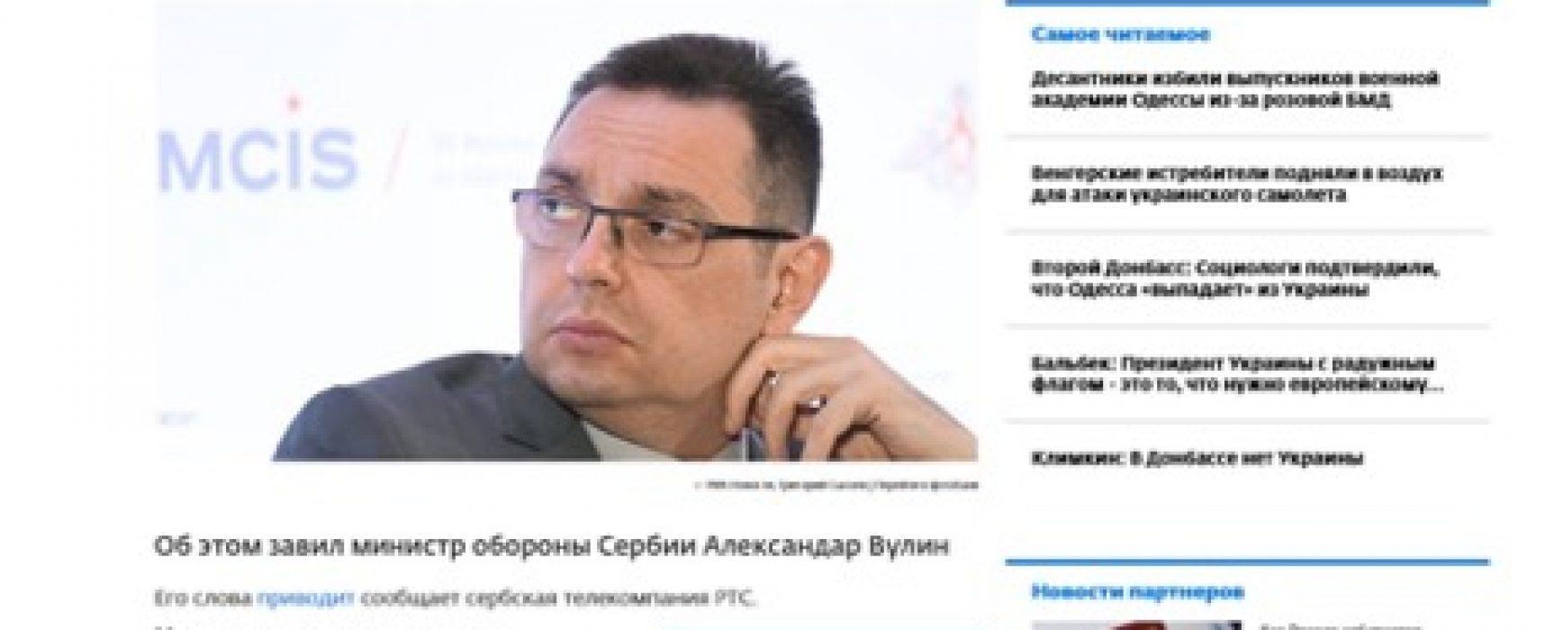 """Fake: Ministerstwo Obrony Serbii uznało Euromajdan na Ukrainie za """"zamach stanu"""""""