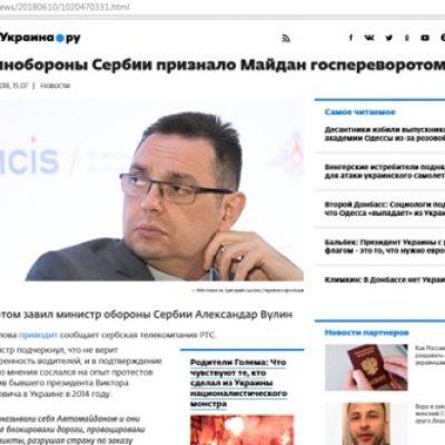 """Fake: il Ministero della Difesa della Serbia ha definito Euromaidan come un """"colpo di stato"""""""