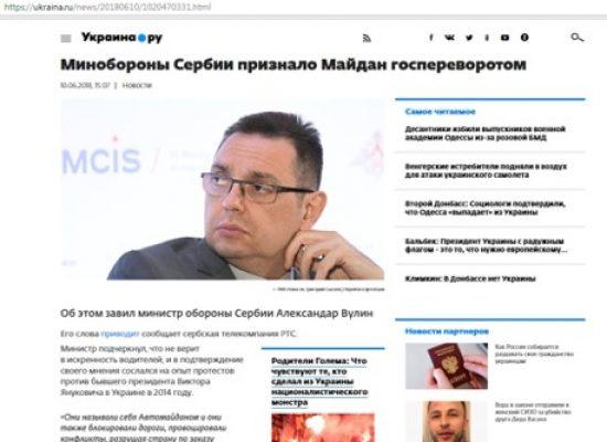 """Фейк: Министерство обороны Сербии признало Евромайдан в Украине  """"переворотом"""""""
