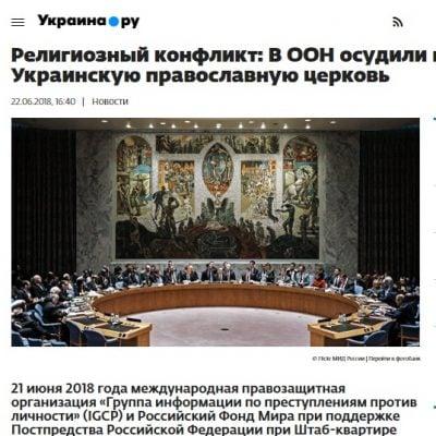 Фейк: В ООН осъдили гоненията срещу Украинската православна църква
